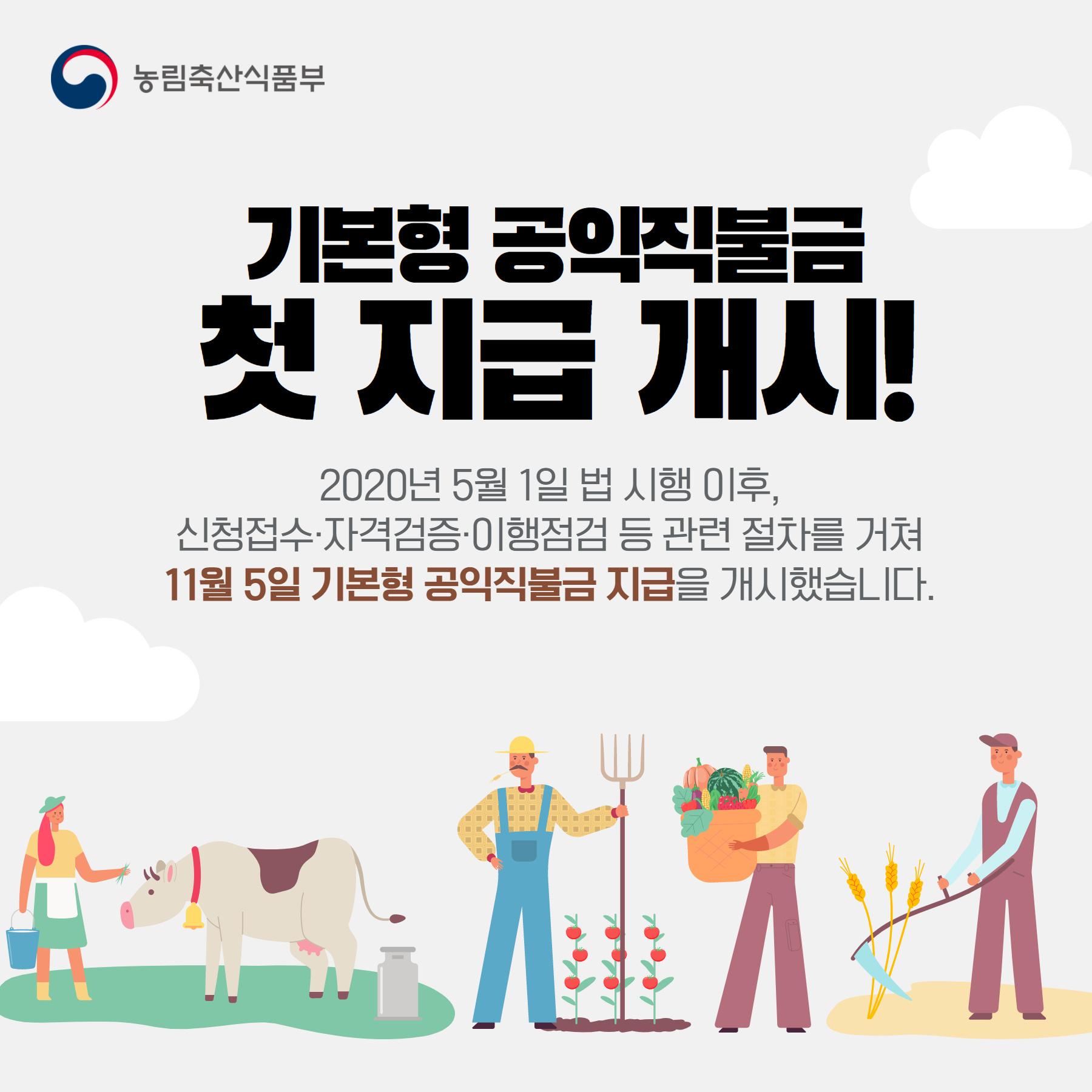 기본형 공익직불금 첫 지급 개시! 1.jpg