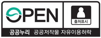 OPEN, 공공누리 공공저작물 자유이용허락  출처표시
