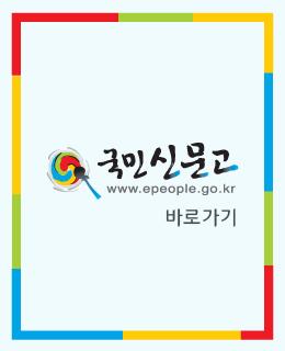 국민신문고 www.epeople.go.kr 바로가기
